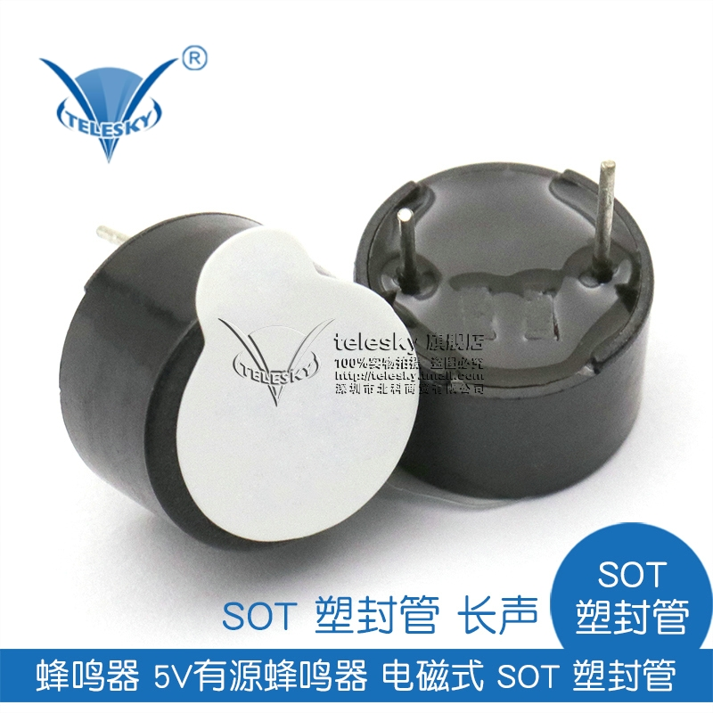 Buzzer 5V Active Buzzer Electromagnetic (SOT Plastic Sealed Tube Long Voice)