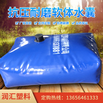 Water bags Large-capacity drought-resistant fire-fighting large-scale water storage vehicles transport water bags software stack outdoor agricultural water bags