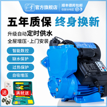 Fully automatic self-absorbing pump booster pump household silent water pipe pressurized water heater pumping small 220V