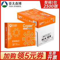 Asia-Pacific Senbo copy coke a4 printing paper 70 grams of white paper 5 packs of 2500 pieces of Baiwang copy paper network sales explosion a4 paper double-sided printing 80 grams of wholesale draft paper invoicing