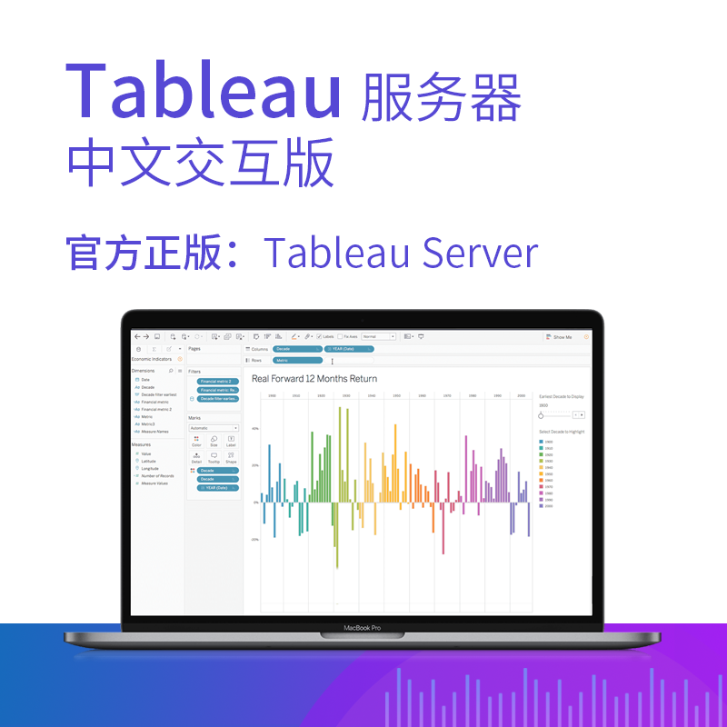 Officially authorized genuine Tableau Chinese free tutorial on interactive data analysis key activation codes for servers