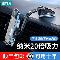 Mobile phone car bracket car navigation new 2021 special fixed support car on the car suction cup type black technology