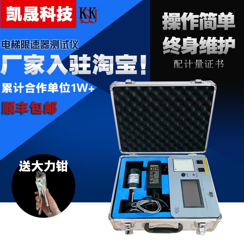 大连凯晟KS3-B电梯限速器测试仪评审设备校验仪测速仪电梯评审aa