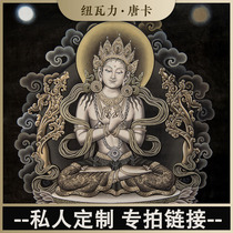 Thangka private custom shoot link (Please contact customer service and then take)