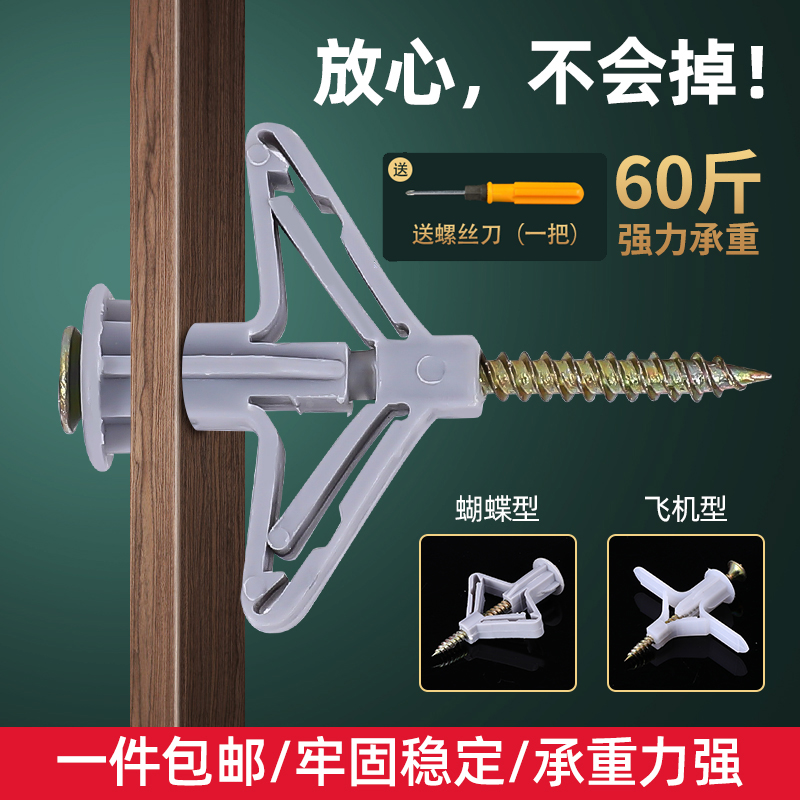 Gypsum plate expansion screw aircraft pulverum tube plastic glue plug hollow brick special butterfly-type self-attacking pin