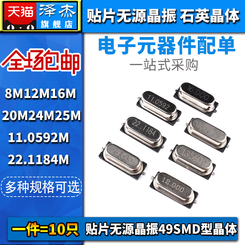 Patch 49SMD crystal 8MHz8M16M25M12M20M11.0592M22.1184M passive crystal
