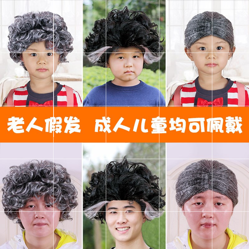 Kindergarten White Grandma Wig Performance Headdress Children Grandpa Funny Sketches Performance props