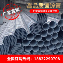 Factory direct sales Lida Youfa galvanized pipe hot-dip galvanized steel pipe lining plastic pipe welding gas pipe greenhouse pipe fire pipe