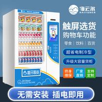 Торговый автомат Haiyuner Коммерческий беспилотный торговый автомат 24-часовой интеллектуальный охладитель напитков Торговый автомат самообслуживания