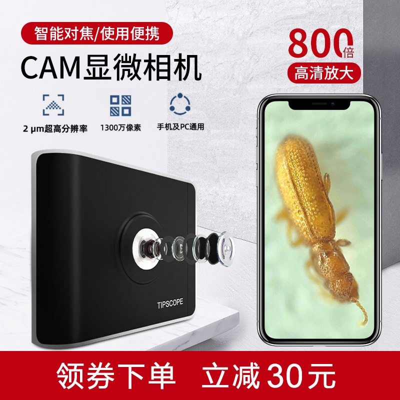 TIPSCOPE HD cell phone microscope camera magnifying glass portable universal student professional science experimental lens