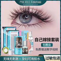 Min and Lis own grafted eyelashes set beginners open their eyes to beauty eyelashes natural simulation of ultra-soft hair species false eyelashes