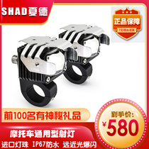 SHAD SHAD motorcycle spotlights High light modification accessories Super bright LED headlights Flash lights Auxiliary lights Turn signals