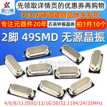 Patch crystal 8M 49SMD passive crystal 8MHz 11.0592 12 16 20 quartz bell vibration 49S