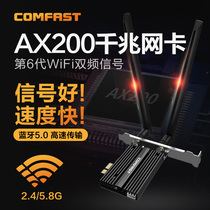 COMFAST AX200 wireless network card desktop computer WIFI receiver PCIE gigabit dual frequency 5GIntel computer built-in video game network card WIFI6 generation 3000M Bluetooth module