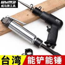 Air shovel gas hammer pneumatic knock vibration wind shovel blade impact hammer small brake chip chisel rust removal tool