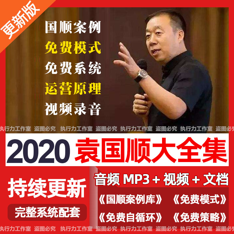 2020 Xin Yuan Guoshun Full Set Of The Free Mode 6.0 System 5.0 Course Live Recording