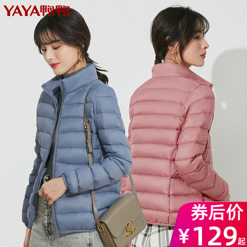 Duck light and thin down jacket womens 2021 new short fashion collar light early spring coat winter white
