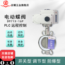 Jingdie electric butterfly valve 304 stainless steel clip PLC remote adjustment fast switch high temperature tetrafluoride valve DN100