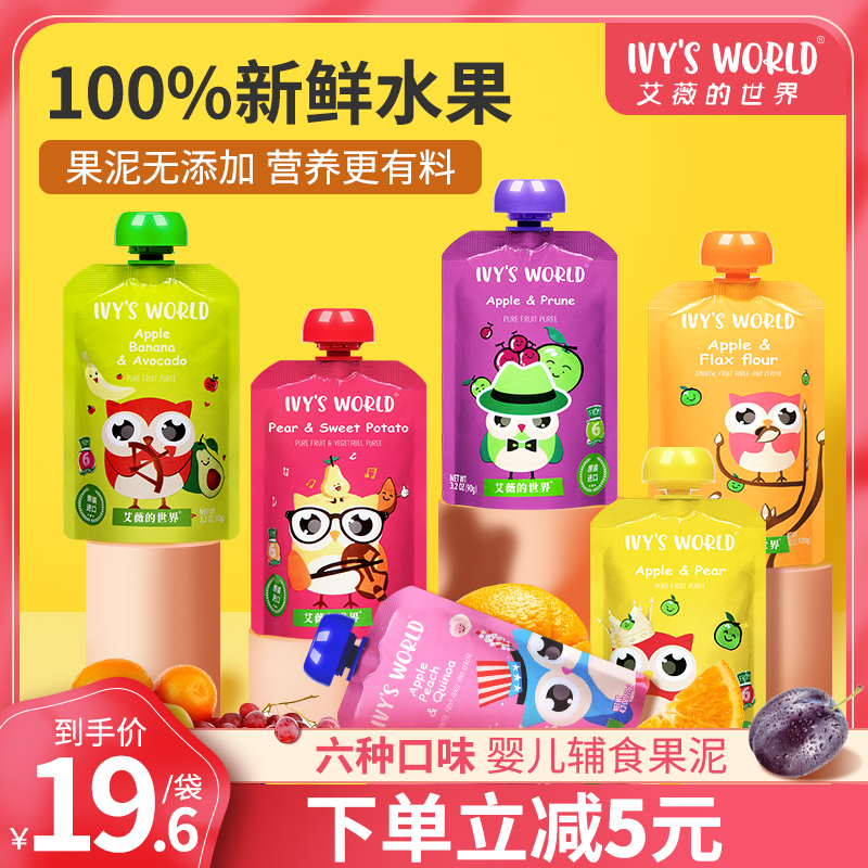 3 bags Ivys World Baby puree 8 months baby one-year-old snacks Auxiliary puree without adding children suction music