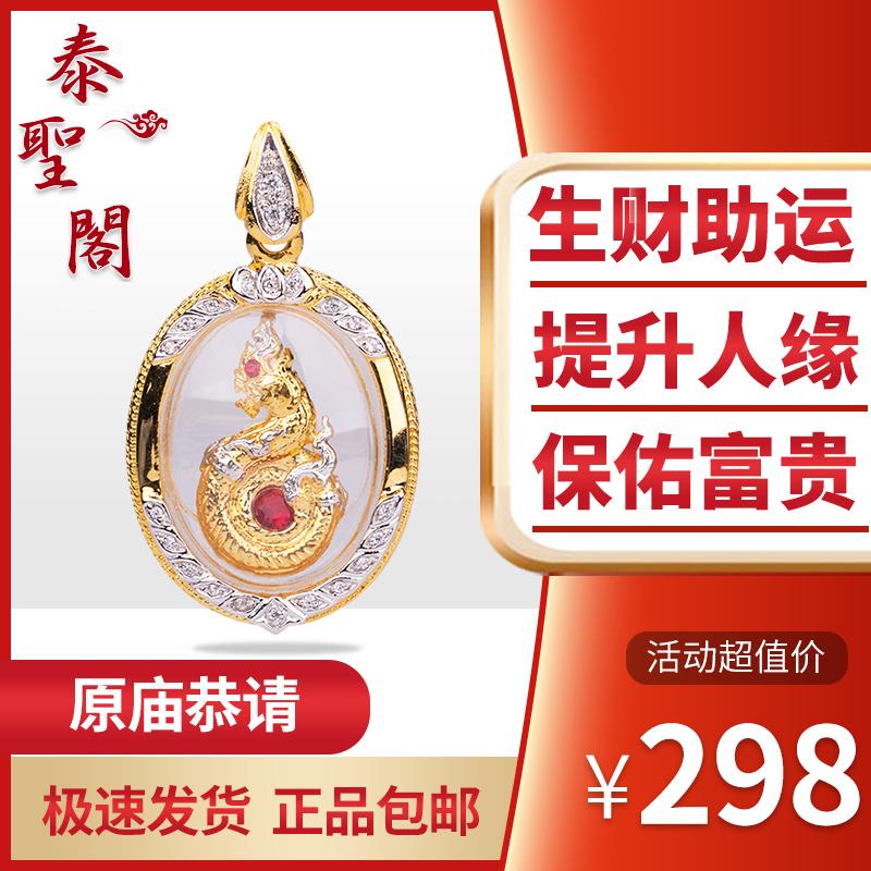 Thai Sange Thai Buddha marque de recruter dragon de l'eau de l'argent pour aider l'argent à sucer est la prospérité de l'entreprise ouverte Guangyuan temple véritable marque
