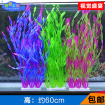 Wind and new fish tank in the creation of scenic aquarium decoration simulation water grass package fish plant fake seagrass material