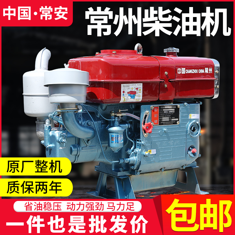 Changzhou diesel engine single cylinder water-cooled 12 15 18 full horsepower small marine tractor Agricultural engine electric