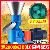 Feed pellet machine Small 220V household farming equipment Pig cow sheep chicken duck goose fish and rabbit Corn straw pellet machine
