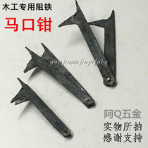 Carpentry with horse mouth pliers special iron-resisting fixed pliers blacksmith hand tiger pliers clamping carpenter stool manual tools