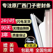 原厂型号齐全 适用西门子冰箱密封条BCD KK KG磁性门封条原装尺寸