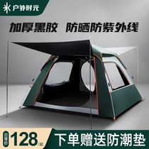 Tent camping Outdoor camping thickened equipment Portable automatic bounce-off rainproof field foldable indoor sunscreen