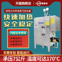 Electric heating steam generator Commercial brewing cooking soy milk steam bag Clothing ironing Bridge maintenance Steam engine boiler