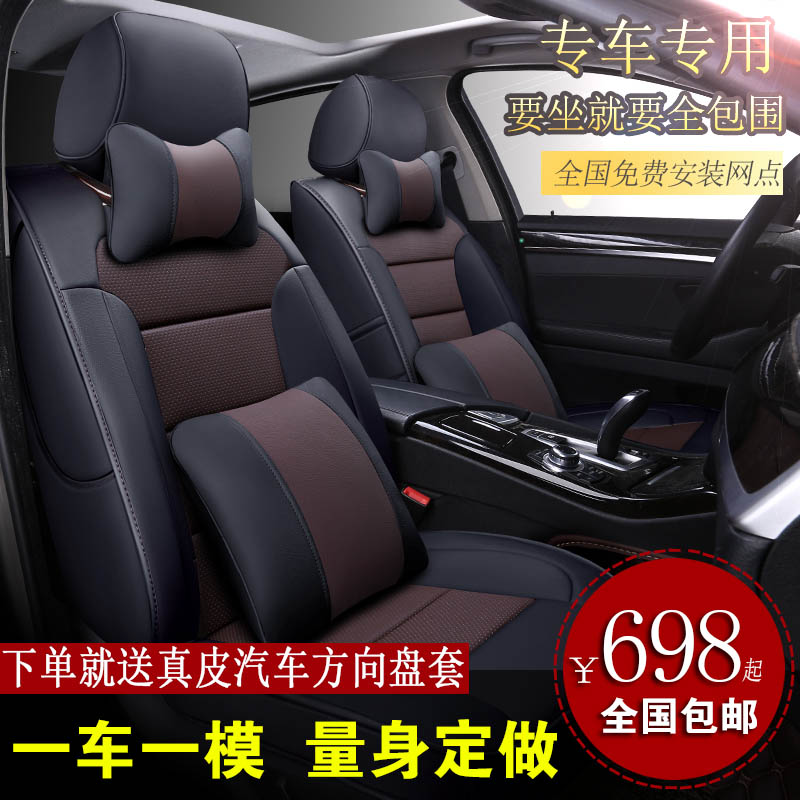 2018 new magotan leather car seat Tiguan L sharp boundary A6L Highlander Angkewei Passat full surrounded