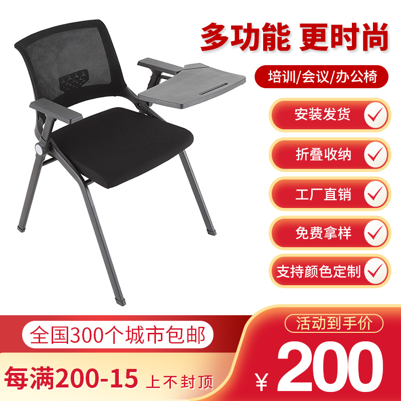 Folding training chair with table board Training chair with writing board Office conference chair with folding writing board training table and chair
