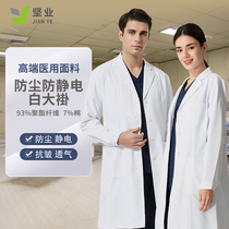 Jianye high-end white coat summer long-sleeved doctor clothes Mens and womens beauty salons Oral medical beauty plastic surgery short-sleeved overalls