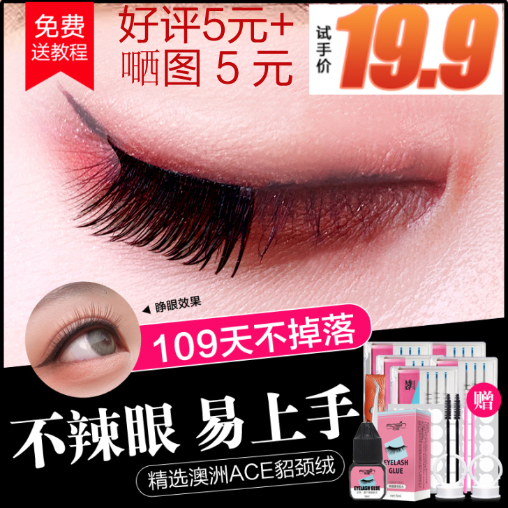 Grafting false eyelashes suit beginner's own eye opening non irritating glue eyelashes planting tool set