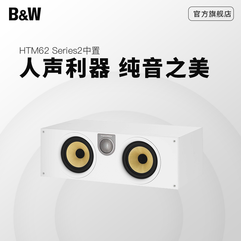 [UK] B&W Baohua Weijian HTM62 center home theater speaker 5.1 audio home living room