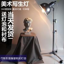 Art sketch light still life light spotlight deep mouth lamp can adjust 1.5 meters sketch description teaching aids