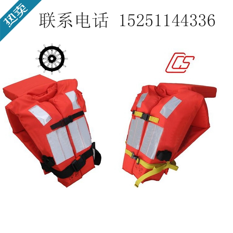 Supply of genuine CCS EC Certificate for Type 1 Marine Lifejacket