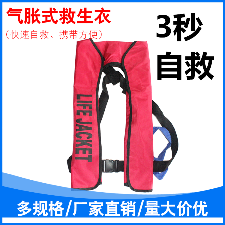 Portable adult fully automatic inflatable life jacket professional fishing inflatable boat manual inflatable life jacket