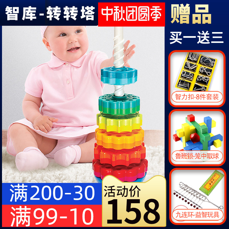 Think Tank Children Turntable Early Childhood Education Enlightenment Toy Layer Building Block Baby Overlapping Music Game