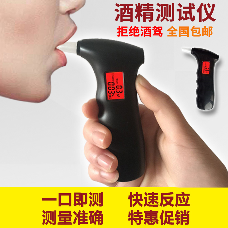Alcohol tester drunk driving home wine measuring instrument to check drunk driving concentration instrument measuring drunk driving detector blowing type