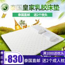 Royal latex Thailand Royal natural latex mattress imported 1 8m 1 5 tatami mat