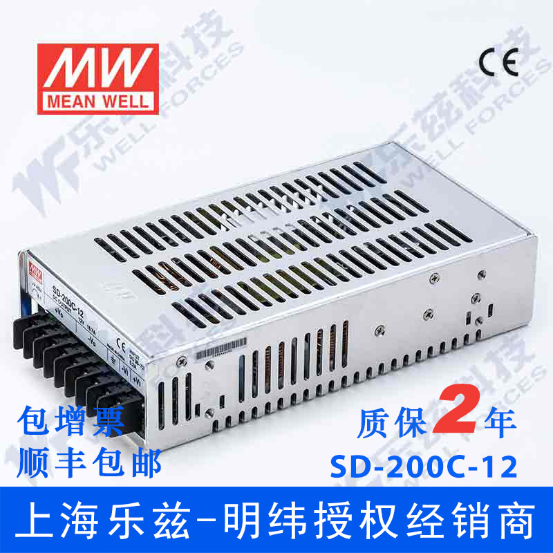Ming Wei DC-DC Power Supply SD-200C-12 200W 36~72V Change 12V16.7A [Including Tax Price]