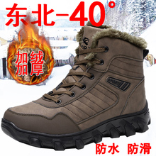 Northeast Snow Boots Men winter warm and down 40 degrees cotton shoes men waterproof, anti-skid thickening outdoor cotton