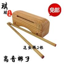 High-pitched drama Guangdong board drum board bass wood fish high and low Zhejiang mule fast board sent drum stick Bangzi