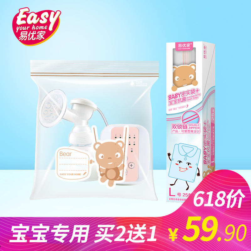 Yiyoujia Food Grade Extraction Compact Bag Baby Clothes Milk Powder Sealed Moisture Storage Large