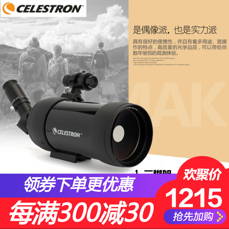 Skywatcher, American star Trang C90 Mak Macka folding trans-astronomical telescope monocular bird watching mirror world dual-use
