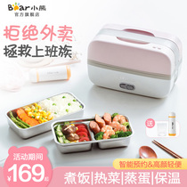 Bear electric lunch box can be plug-in electric heating insulation double with rice artifact cooking electric rice cooker pot small office workers