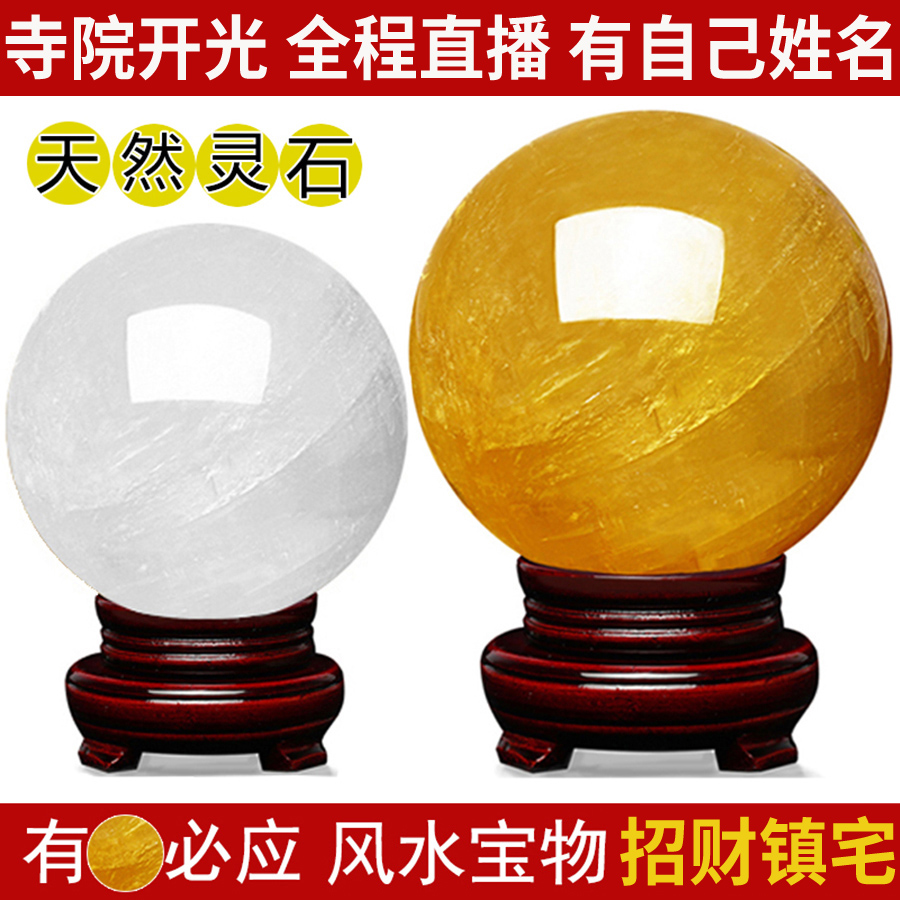 Open the light to make money set piece town house闢 evil feng shui ball mystery closed into the door living room Wangcai white yellow ball natural yellow