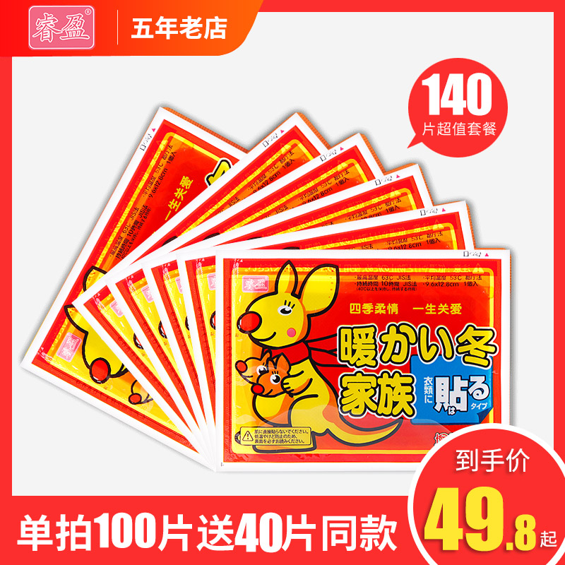 Warm paste baby paste spontaneous hot 100 pieces warm paste palace winter warm joint paste knee warm treasure paste hot post